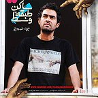 پوستر فیلم سینمایی ساکن طبقه وسط با حضور سیدشهاب حسینی