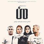 پوستر فیلم سینمایی من با حضور مانی حقیقی، امیر جدیدی، بهنوش بختیاری و لیلا حاتمی