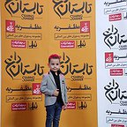 اکران افتتاحیه فیلم سینمایی تابستان داغ به کارگردانی ابراهیم ایرج زاد