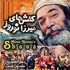 پوستر فیلم سینمایی کفشهای میرزا نوروز به کارگردانی محمد متوسلانی