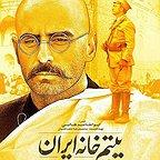 پوستر فیلم سینمایی یتیمخانه ایران با حضور علیرام نورایی