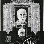 پوستر فیلم سینمایی کمال الملک به کارگردانی علی حاتمی