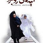پوستر فیلم سینمایی آینه های روبرو به کارگردانی نگار آذربایجانی