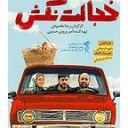 پوستر فیلم تلویزیونی خجالت نکش به کارگردانی رضا مقصودی