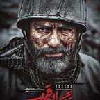 پوستر فیلم سینمایی تنگه ابوقریب با حضور مهدی پاکدل