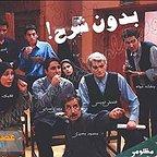 پوستر سریال تلویزیونی بدون شرح به کارگردانی مهدی مظلومی