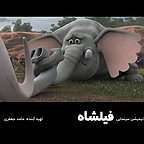 فیلم سینمایی فیلشاه به کارگردانی هادی محمدیان