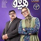 پوستر سریال شبکه نمایش خانگی هیولا به کارگردانی مهران مدیری