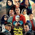 پوستر فیلم سینمایی ما همه با هم هستیم به کارگردانی کمال تبریزی