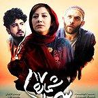 پوستر فیلم سینمایی شماره 17 سهیلا به کارگردانی محمود غفاری