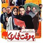 پوستر فیلم سینمایی به وقت خماری به کارگردانی محمدحسین لطیفی