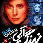 پوستر سریال تلویزیونی نهنگ آبی به کارگردانی فریدون جیرانی