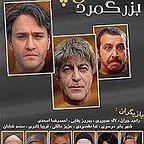 پوستر سریال تلویزیونی بزرگ مردکوچک به کارگردانی مسعود رسام