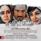 پوستر فیلم سینمایی ما همه گناهکاریم با حضور نیوشا ضیغمی، امیر آقایی و الهام حمیدی