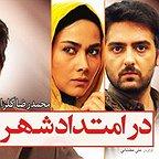 پوستر فیلم سینمایی در امتداد شهر به کارگردانی علی عطشانی