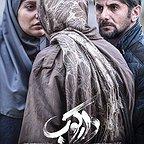 پوستر فیلم سینمایی دارکوب به کارگردانی بهروز شعیبی