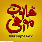 پوستر فیلم سینمایی قانون مورفی به کارگردانی رامبد جوان