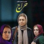 پوستر فیلم سینمایی حراج با حضور نسیم ادبی، فریبا خادمی و مهسا آبیز