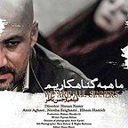 پوستر فیلم سینمایی ما همه گناهکاریم با حضور امیر آقایی
