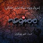پوستر سریال تلویزیونی ممنوعه به کارگردانی امیر پورکیان