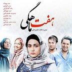 پوستر فیلم سینمایی هفت ماهگی به کارگردانی هاتف علیمردانی