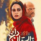 پوستر فیلم سینمایی تابستان داغ به کارگردانی ابراهیم ایرج زاد