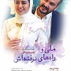 پوستر فیلم سینمایی ملی و راههای نرفتهاش به کارگردانی تهمینه میلانی