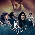 پوستر فیلم سینمایی اسرافیل به کارگردانی آیدا پناهنده