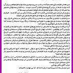 پشت صحنه فیلم سینمایی عصبانی نیستم به کارگردانی رضا درمیشیان