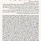 پوستر فیلم سینمایی عصبانی نیستم به کارگردانی رضا درمیشیان