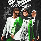 پوستر فیلم سینمایی عرق سرد به کارگردانی سهیل بیرقی