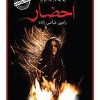 پوستر سریال تلویزیونی احضار به کارگردانی رامین عباسیزاده