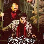 پوستر فیلم سینمایی راه رفتن روی سیم به کارگردانی احمدرضا معتمدی