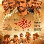 پوستر فیلم سینمایی تنگه ابوقریب به کارگردانی بهرام توکلی