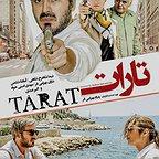 پوستر فیلم سینمایی تارات به کارگردانی پدرام بهرامیفر