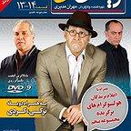 پوستر سریال تلویزیونی ویلای من به کارگردانی مهران مدیری