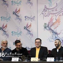 نشست خبری فیلم «مغزهای کوچک زنگ زده» در جشنواره فجر ۳۶