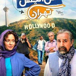 فیلم سینمایی لس آنجلس تهران (1396)