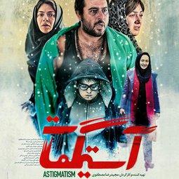 فیلم سینمایی آستیگمات (1396)