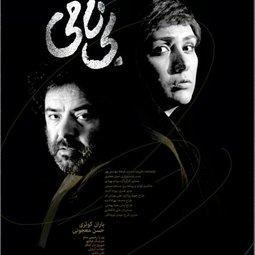 فیلم سینمایی بی نامی (1395)