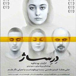فیلم سینمایی درساژ (1396)