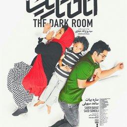 فیلم سینمایی اتاق تاریک (1396)