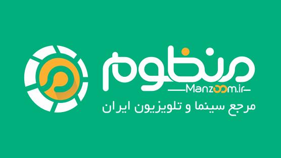 منظوم؛ مرجع سینما و تلویزیون ایران