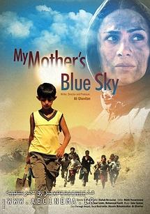 آسمان آبی مادرم