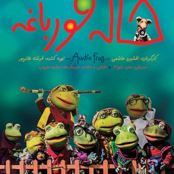 فیلم سینمایی خاله قورباغه (1396)