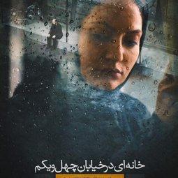 فیلم سینمایی خانهای در خیابان چهل و یکم (1394)