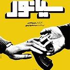 پوستر فیلم سینمایی سیانور به کارگردانی بهروز شعیبی