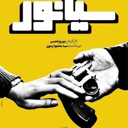 فیلم سینمایی سیانور (1394)