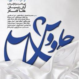 فیلم مستند چاووش، از درآمد تا فرود (1396)