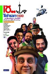 تهران 1500
